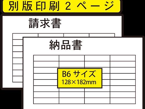 【B6サイズ】複写伝票印刷_別版_2ページ×50組