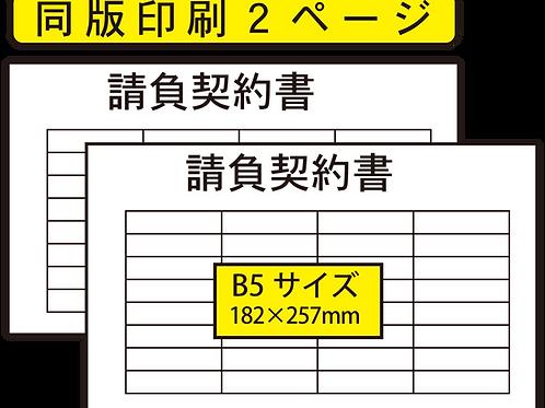 【B5サイズ】複写伝票印刷_同版_2ページ×50組