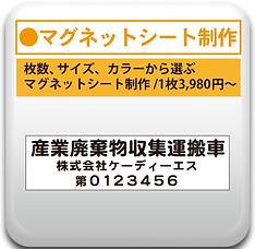 14.マグネットシート制作ボタン.png