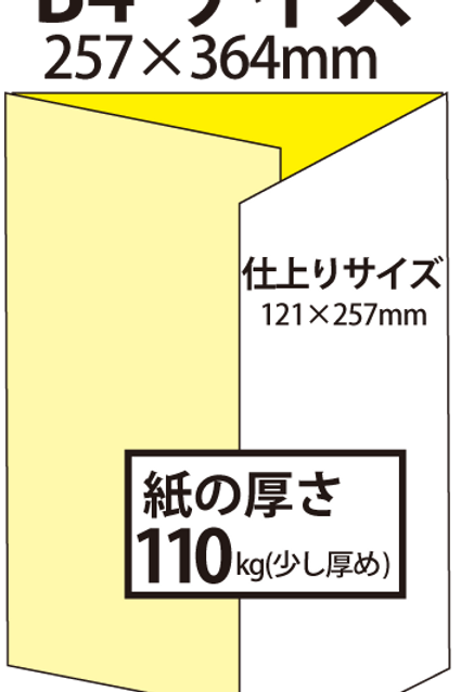 【B4サイズ】パンフレット3つ折り_110kg  100枚23,800円~●クリック後印刷枚数を選んで下さい。