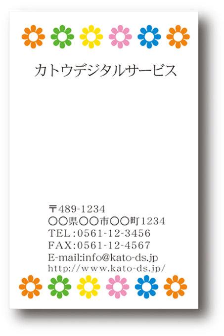 ショップカード_カラー-たて16