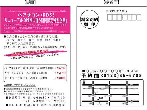 「ポストカード①_%OFF_地図有り」※地図製作代込100枚9,200円~●クリック後印刷枚数を選んで下さい。