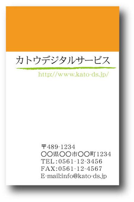 ショップカード_カラー-たて47