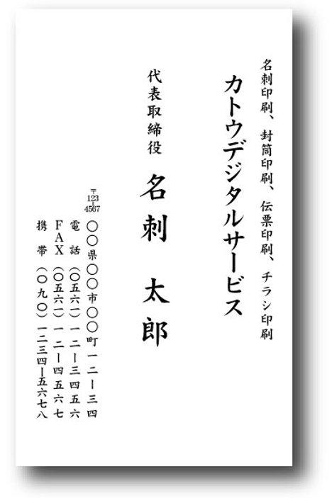 モノクロ名刺-たて01