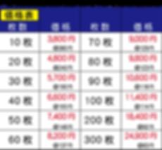 見積書表紙_印刷価格表.png