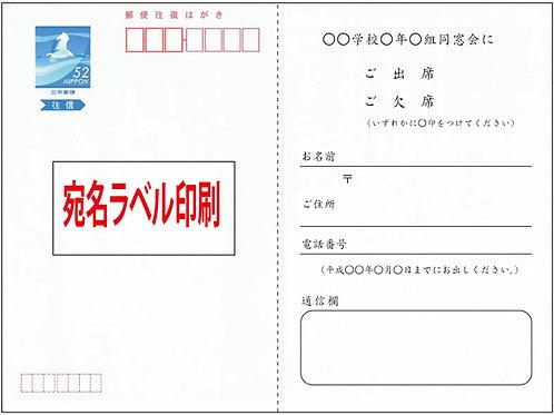 「往復はがき宛名ラベル印刷」10枚200円~●クリック後印刷枚数を選んで下さい。