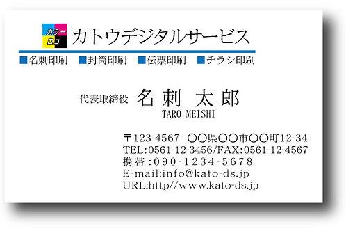 ロゴ入り名刺-14