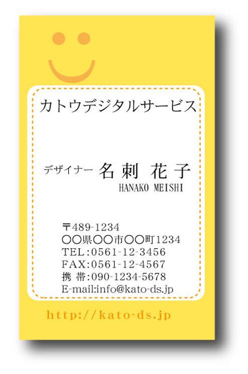 カラー名刺-たて03
