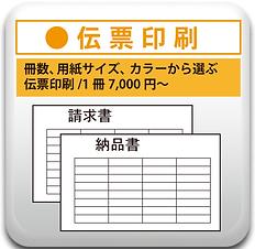 伝票印刷ボタン