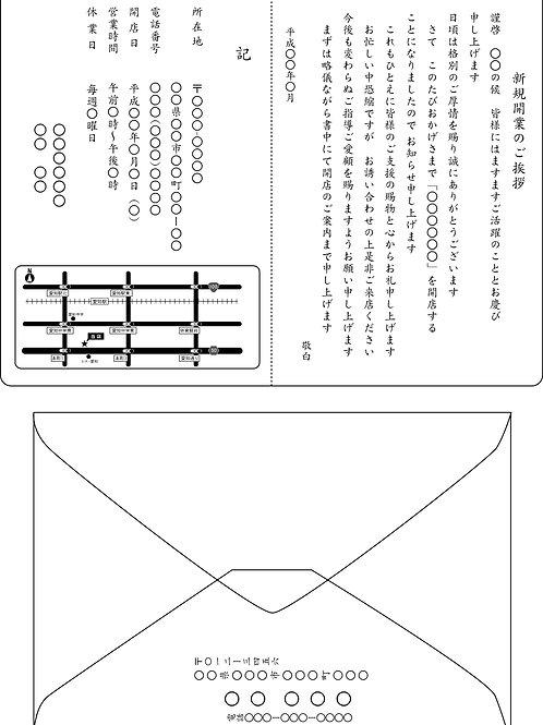 「独立開業_地図有りver」10枚8,900円~●クリック後印刷枚数を選んで下さい。