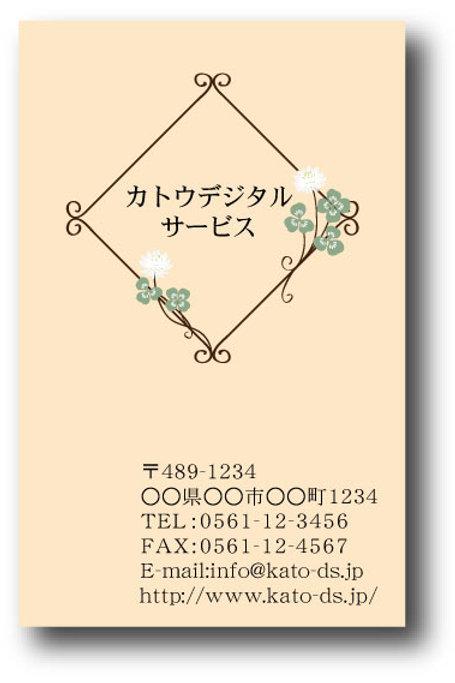 ショップカード_カラー-たて33