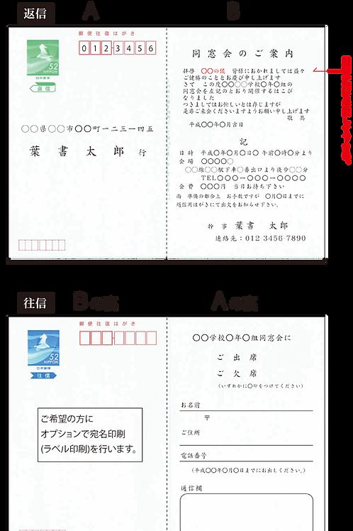 「往復はがき印刷_横書き」10枚5,600円~●クリック後印刷枚数を選んで下さい。