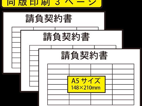 【A5サイズ】複写伝票印刷_同版_3ページ×50組