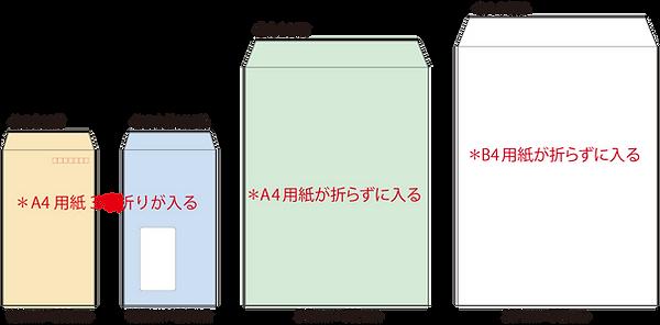 封筒サンプル_画像用.png