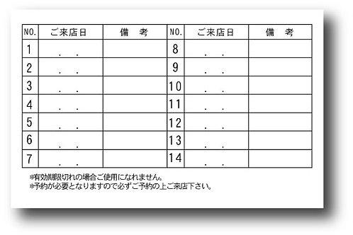 ショップカード裏面_07-ご来店情報