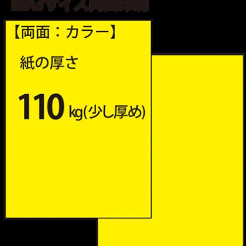 【A3サイズ】チラシ_110kg_両面印刷 100枚23,000円~●クリック後印刷枚数を選んで下さい。