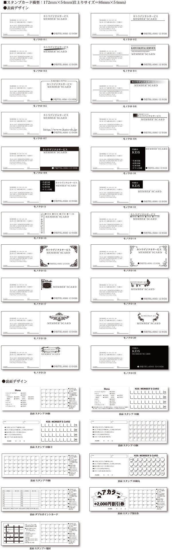 スタンプカード_モノクロ.jpg