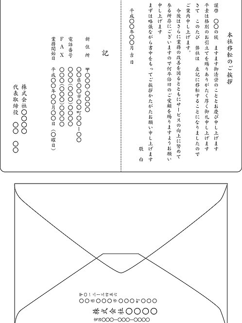 「会社移転の挨拶状①」10枚5,900円~●クリック後印刷枚数を選んで下さい。
