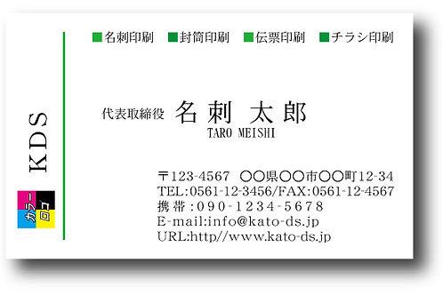 ロゴ入り名刺-15