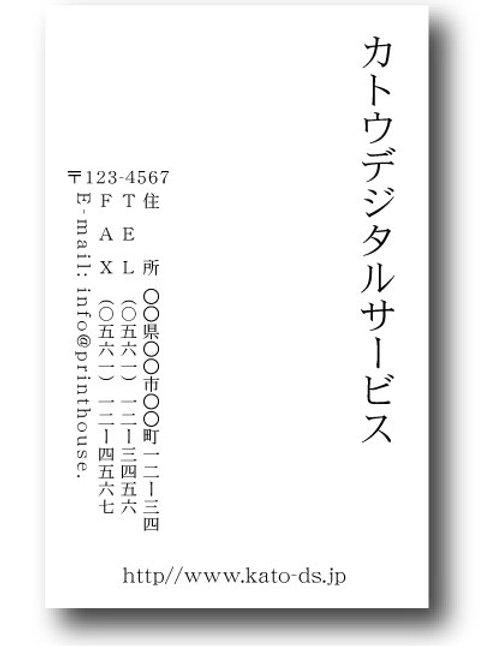 ショップカード_モノクロ-たて02