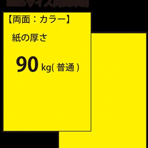 【B5サイズ】チラシ_90kg_両面印刷 100枚11,500円~●クリック後印刷枚数を選んで下さい。