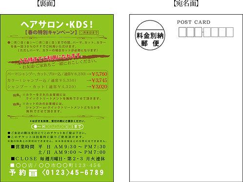 「ポストカード④-2_割引+特典_地図無し」100枚6,200円~●クリック後印刷枚数を選んで下さい。