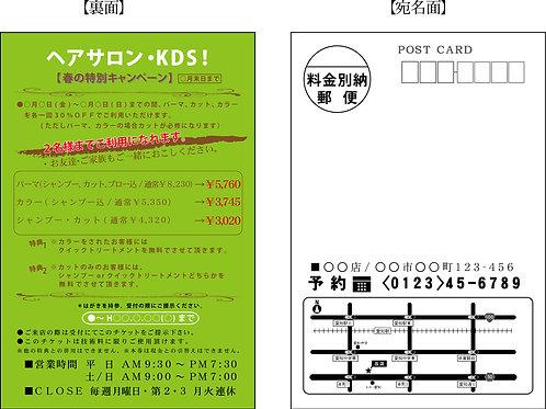 「ポストカード④_割引+特典_地図有り」※地図製作代込100枚9,200円~●クリック後印刷枚数を選んで下さい。