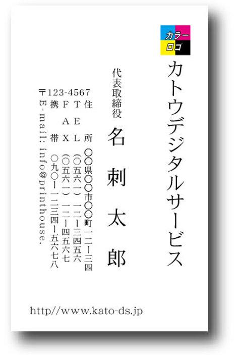 ロゴ入り名刺-たて02
