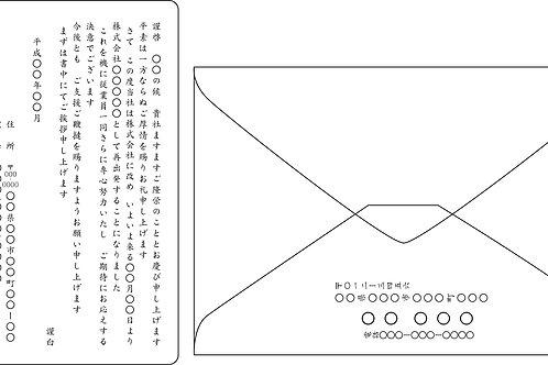 「社名変更_法人へ挨拶状」10枚4,500円~●クリック後印刷枚数を選んで下さい。