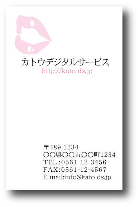 ショップカード_カラー-たて21