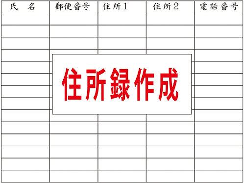 「往復はがき住所録作成」10件(人分)2,000円~●クリック後印刷枚数を選んで下さい。