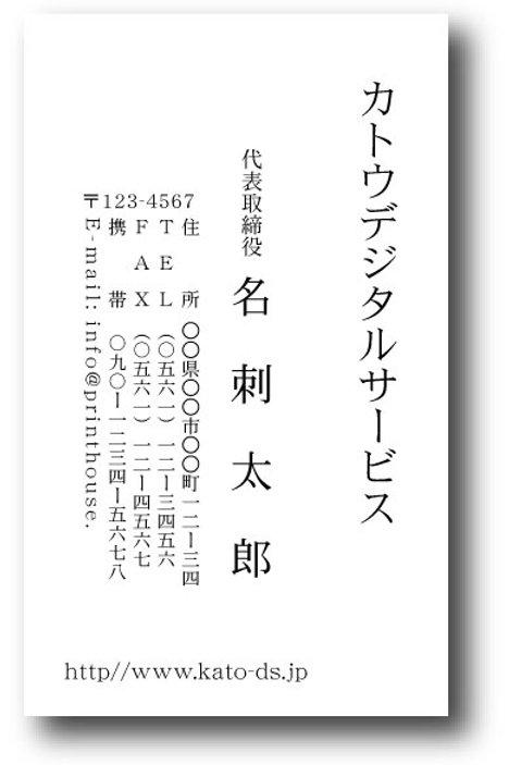 モノクロ名刺-たて02