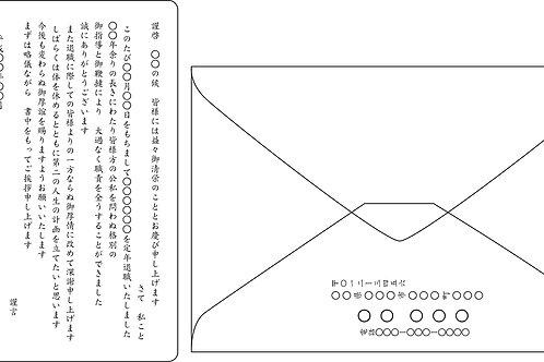 「退職挨拶状②」10枚4,500円~●クリック後印刷枚数を選んで下さい。