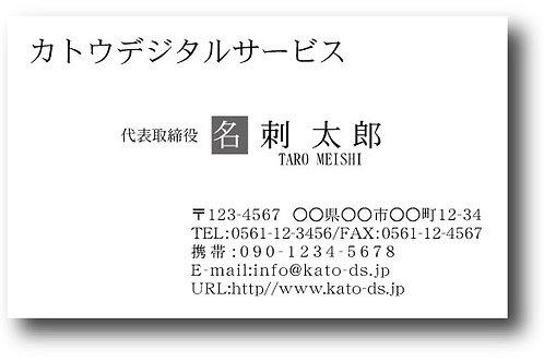 モノクロ名刺-07