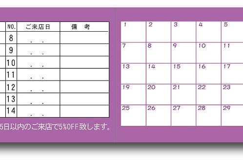 スタンプカード裏面_14-ダブルポイントカード(カラー)