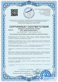 Сертифика оценки бизнеса ФИЛИАЛ-САНАТОРИ