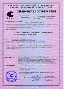 Сертификат проживание 2019_page-0001.jpg
