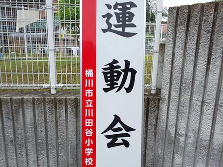 川田谷小学校運動会