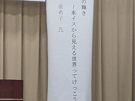 人権教育・啓発講演会