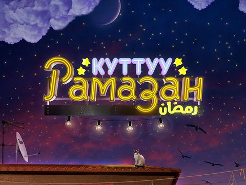 Ramadan Kareem | poster