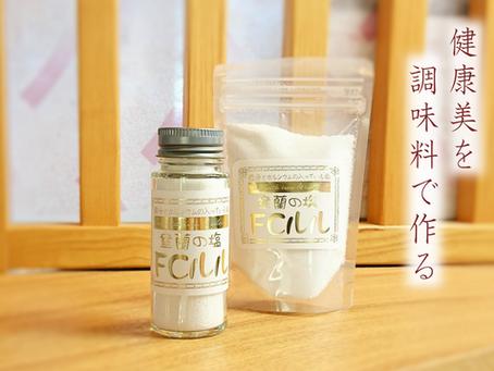 室蘭の塩「FCルル」製品化!