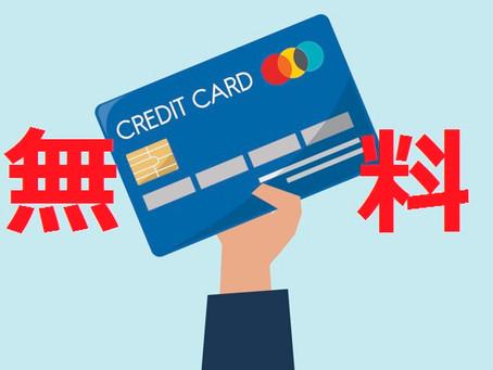 クレジットカード決済手数料0円にする方法