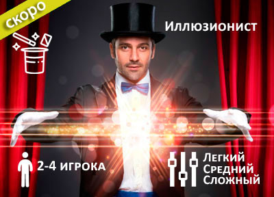 Новый квеструм «Иллюзионист» открывает свои двери в Жуковском!