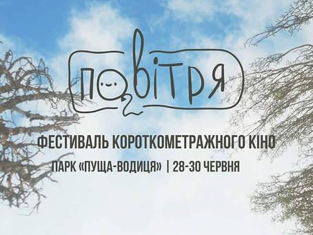 «ЧайлдХуд» вошёл в программу украинского кинофестиваля «Повiтря»!