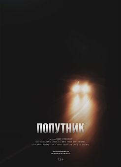 Промо постер (основний)-min.jpg