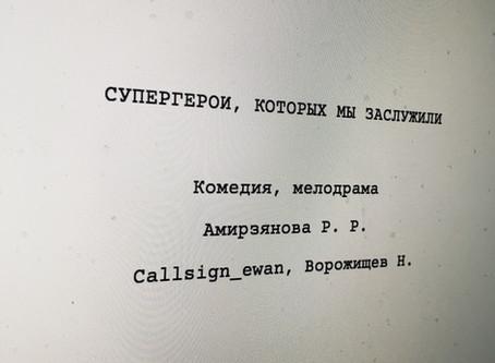 «Супергерои, которых мы заслужили» — проект сериала Ренаты Амирзяновой.