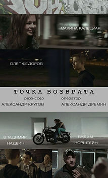 """короткометражка """"Точка возврата"""""""