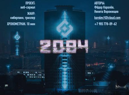 «2084» — проект веб-сериала о России в антиутопии.