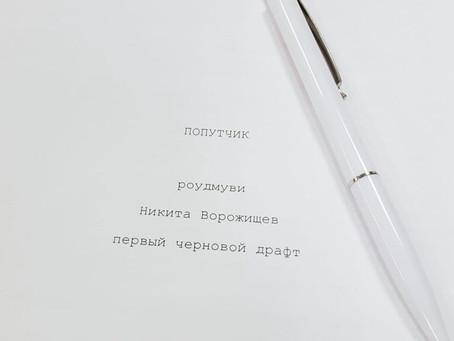 Состоялась первая пробная читка сценария проекта «Попутчик»
