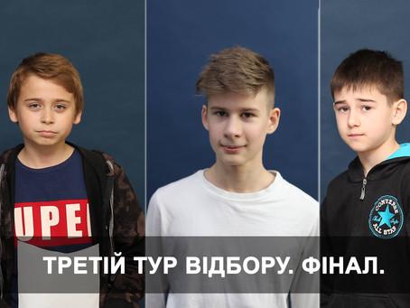 Определены финалисты кастинга на главную детскую роль в проект «Попутчик»!